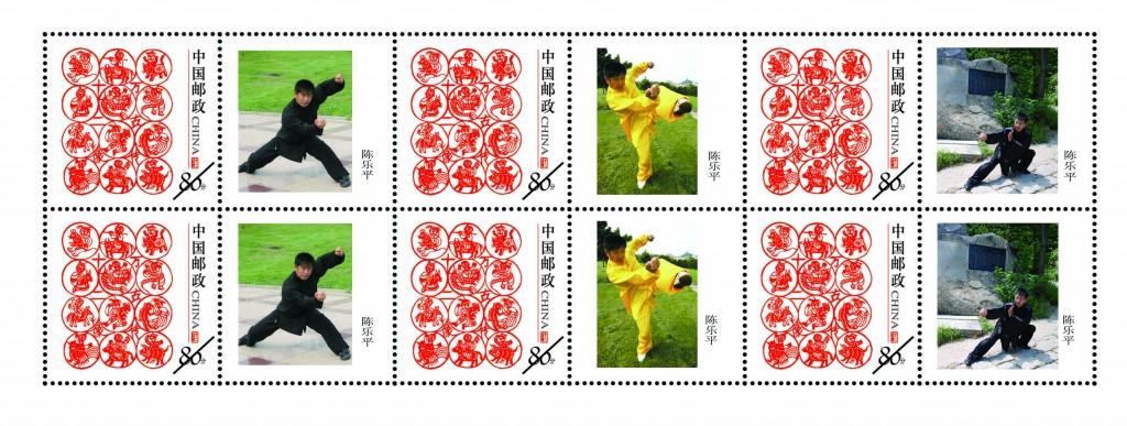 Chen Le Ping è sui francobolli cinesi