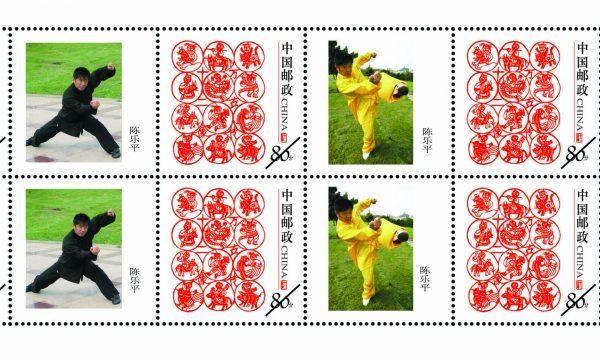 Maestro Chen Le Ping è sui francobolli cinesi